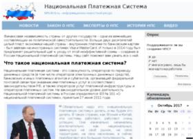 nps-rus.ru