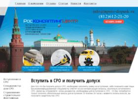 npsro-dopusk.ru