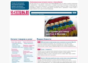 ns-catalog.ru