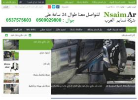 nsaimarb.com