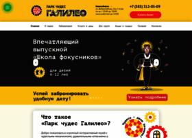 nsk.galileopark.ru