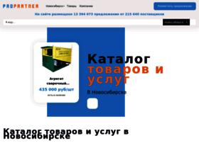 nsk.propartner.ru