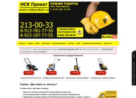 nskprokat.ru