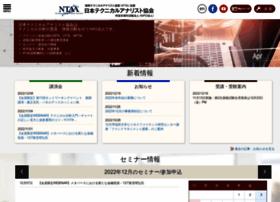 ntaa.or.jp