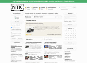 ntkom.ru