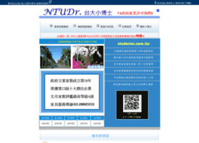 ntudoctor.com.tw