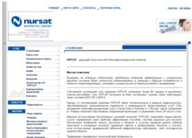 nursat.net