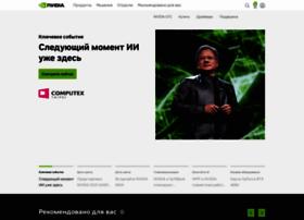 nvidia.ru