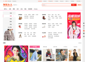 nvren.taobao.com