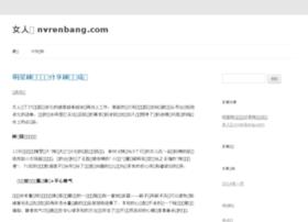 nvrenbang.com
