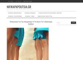 nyfikapapoutsia.gr