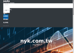 nyk.com.tw