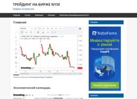 nyse-trade.ru