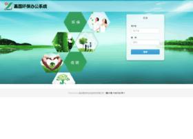 oa.gardenep.com