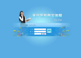 oa.tnedu.com