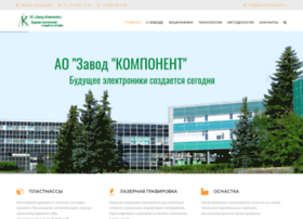 oaokomponent.ru