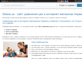 obana.ua
