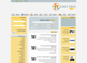 objection.co.il