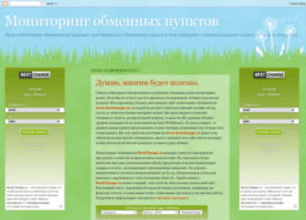 obmenn.blogspot.ru