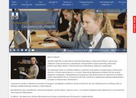 obrazovanie.admsakhalin.ru