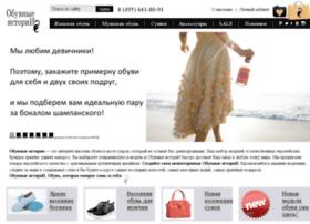 obuvstory.ru