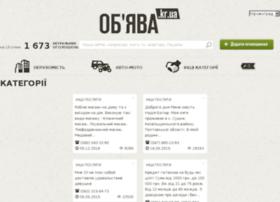 obyava.kr.ua