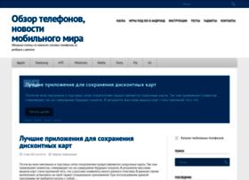 obzortelefonov.ru