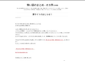 occugaku.com
