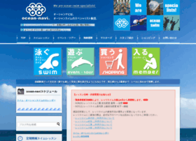 ocean-navi.com