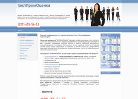ocenka.bpx.by