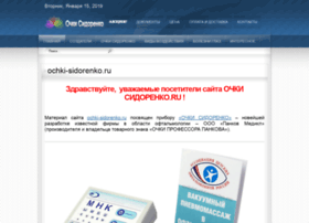 ochki-sidorenko.ru