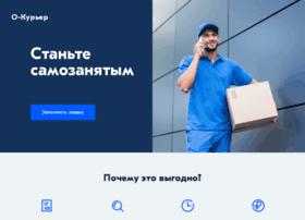 ocourier.ru