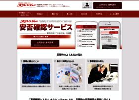 ocrenger.jp
