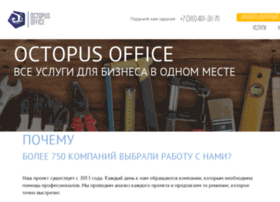 octopus-office.ru
