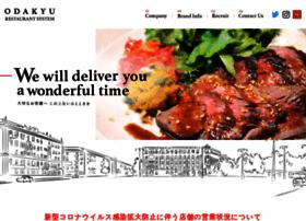 odakyu-restaurant.jp