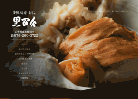 oden-kuroyuri.com