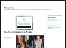 odezhda-zvezd.ru
