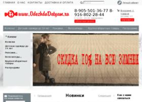 odezhdadetyam.ru