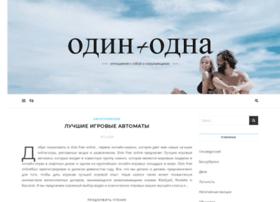 odin-plus-odna.ru