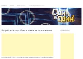 odin-v-odin.ru