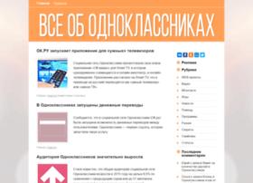 odnoklassnikihelp.com