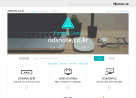 odsnote.co.kr