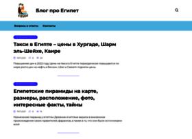 oegipte.ru