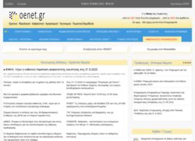 oenet.gr