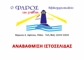 ofarosmas.gr