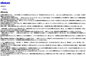 offcon.org