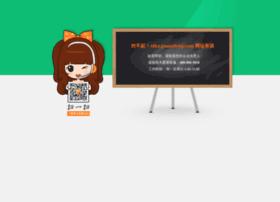 offer.guanaitong.com