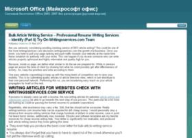 скачать бесплатно ключ microsoft office office-2010-ru.com