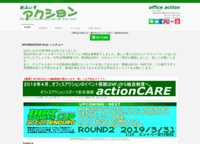 office-action.jp