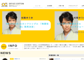 office-cotton.jp